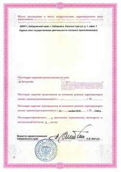 Лицензия №2